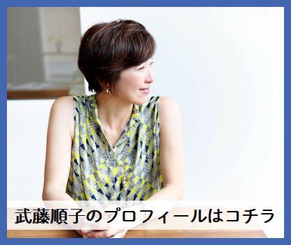 武藤順子のプロフィール