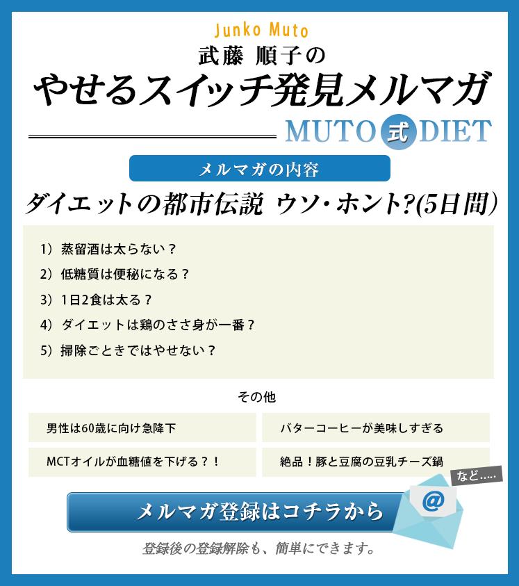 武藤式ダイエットのメルマガ募集のバナー画像